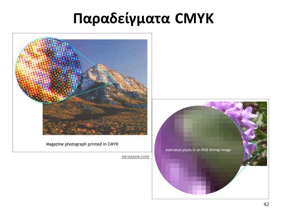 Παραδείγματα CMYK xaraxone.com 42