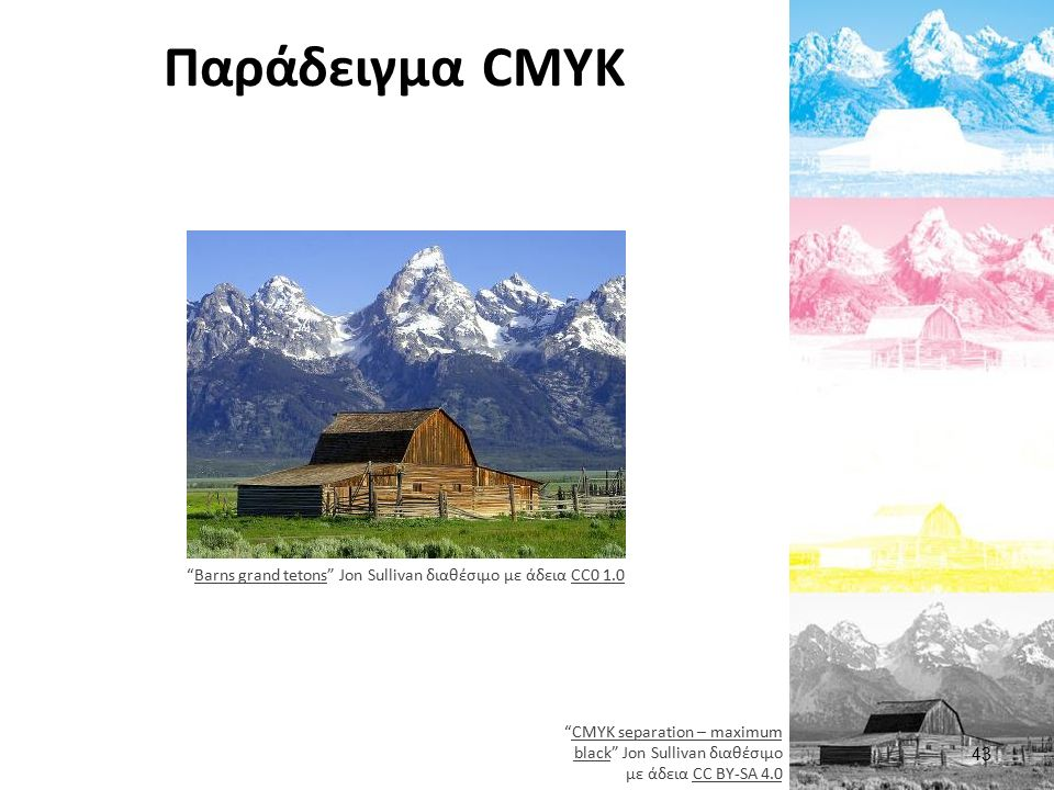 Παράδειγμα CMYK Barns grand tetons Jon Sullivan διαθέσιμο με άδεια CC0 1.0Barns grand tetonsCC0 1.0 CMYK separation – maximum black Jon Sullivan διαθέσιμο με άδεια CC BY-SA 4.0CMYK separation – maximum blackCC BY-SA 4.0 43