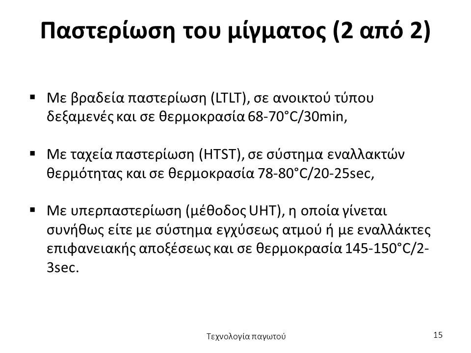 Παστερίωση του μίγματος (2 από 2)  Με βραδεία παστερίωση (LTLT), σε ανοικτού τύπου δεξαμενές και σε θερμοκρασία 68-70°C/30min,  Με ταχεία παστερίωση
