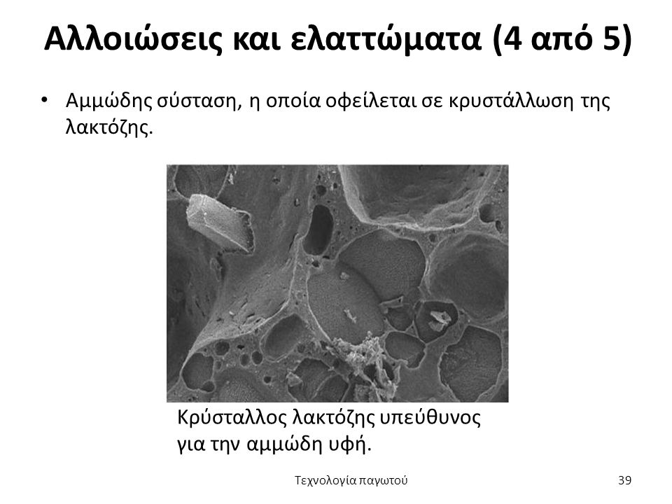 Αλλοιώσεις και ελαττώματα (4 από 5) Αμμώδης σύσταση, η οποία οφείλεται σε κρυστάλλωση της λακτόζης. Κρύσταλλος λακτόζης υπεύθυνος για την αμμώδη υφή.