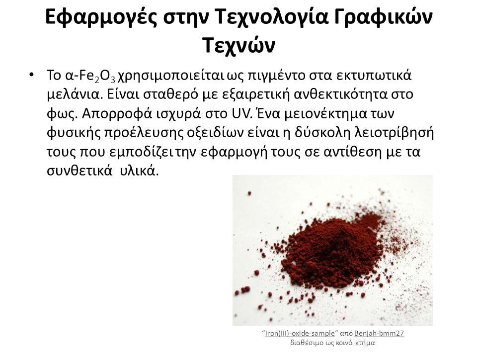 Εφαρμογές στην Τεχνολογία Γραφικών Τεχνών To α-Fe 2 O 3 χρησιμοποιείται ως πιγμέντο στα εκτυπωτικά μελάνια.