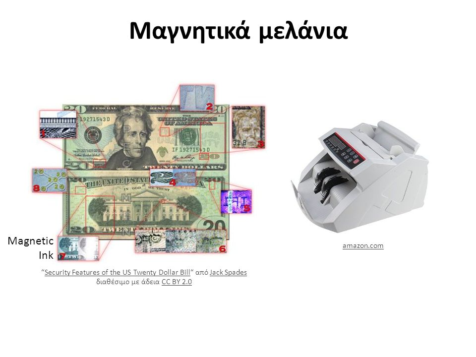 Μαγνητικά μελάνια amazon.com Security Features of the US Twenty Dollar Bill από Jack Spades διαθέσιμο με άδεια CC BY 2.0Security Features of the US Twenty Dollar BillJack SpadesCC BY 2.0 Magnetic Ink