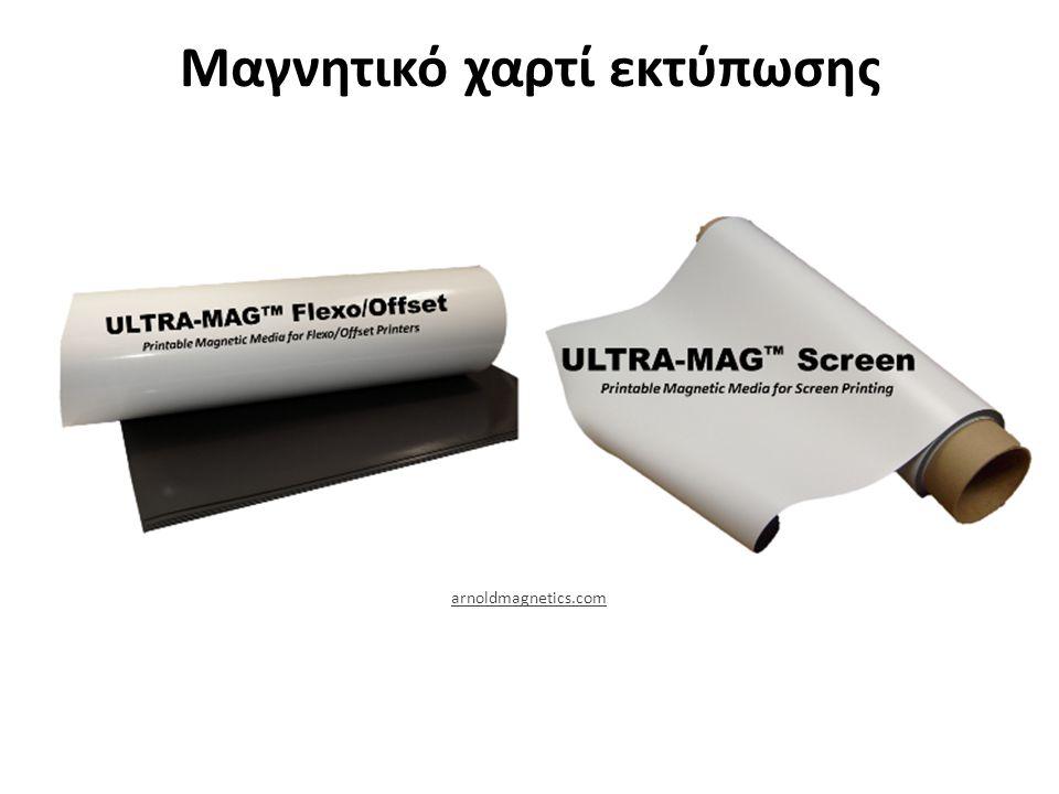 Μαγνητικό χαρτί εκτύπωσης arnoldmagnetics.com