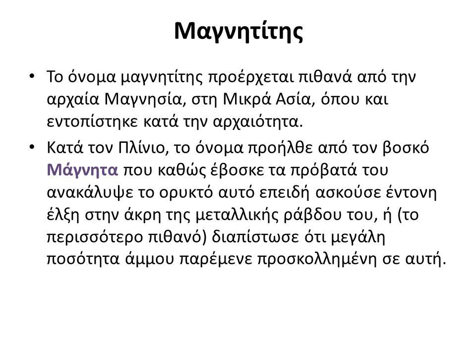 Μαγνητίτης Το όνομα μαγνητίτης προέρχεται πιθανά από την αρχαία Μαγνησία, στη Μικρά Ασία, όπου και εντοπίστηκε κατά την αρχαιότητα. Κατά τον Πλίνιο, τ