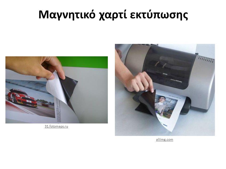 Μαγνητικό χαρτί εκτύπωσης aliimg.com 31.fotomaps.ru