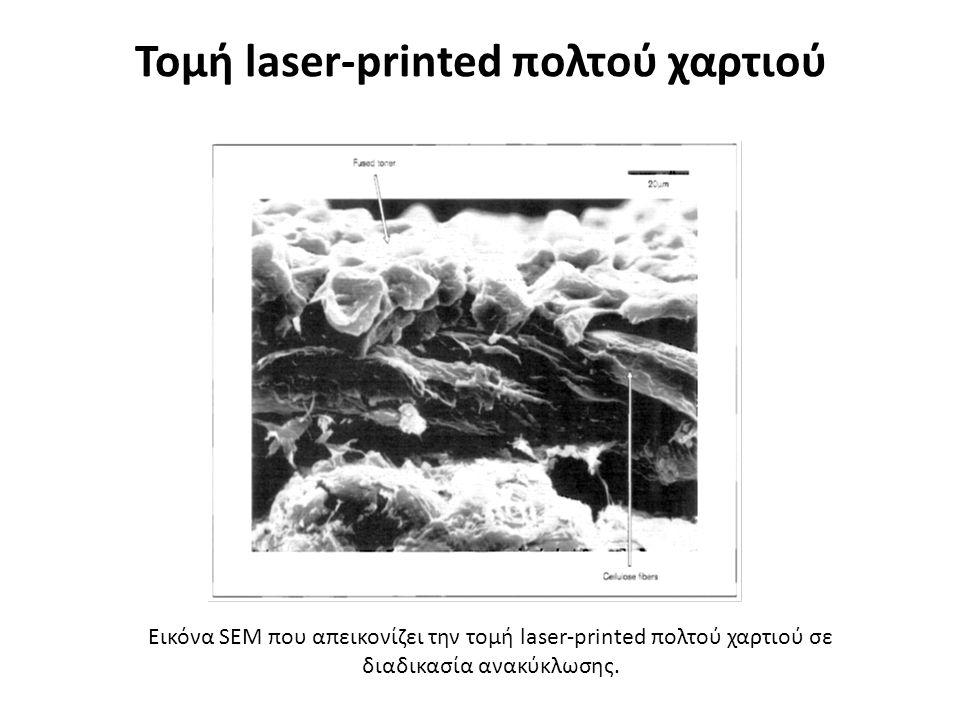Τομή laser-printed πολτού χαρτιού Εικόνα SEM που απεικονίζει την τομή laser-printed πολτού χαρτιού σε διαδικασία ανακύκλωσης.