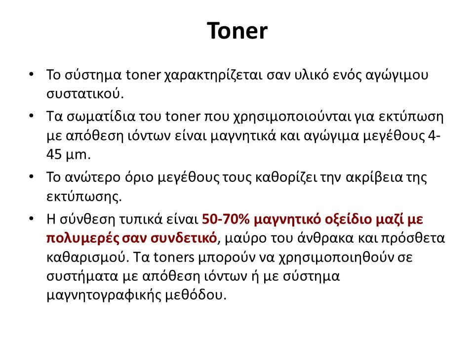 Toner Το σύστημα toner χαρακτηρίζεται σαν υλικό ενός αγώγιμου συστατικού. Τα σωματίδια του toner που χρησιμοποιούνται για εκτύπωση με απόθεση ιόντων ε