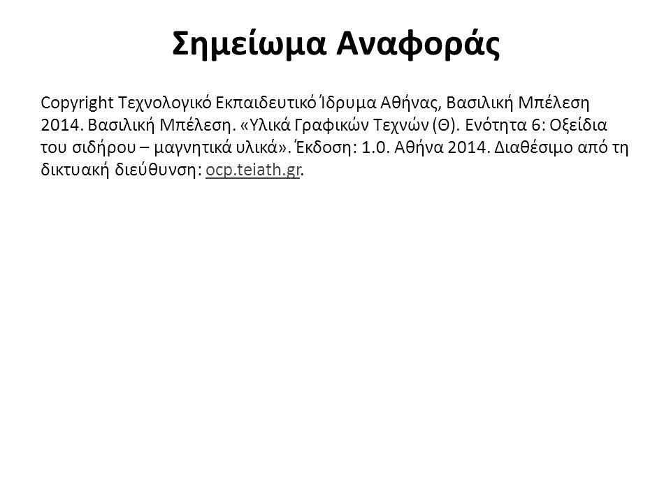 Σημείωμα Αναφοράς Copyright Τεχνολογικό Εκπαιδευτικό Ίδρυμα Αθήνας, Βασιλική Μπέλεση 2014. Βασιλική Μπέλεση. «Υλικά Γραφικών Τεχνών (Θ). Ενότητα 6: Οξ