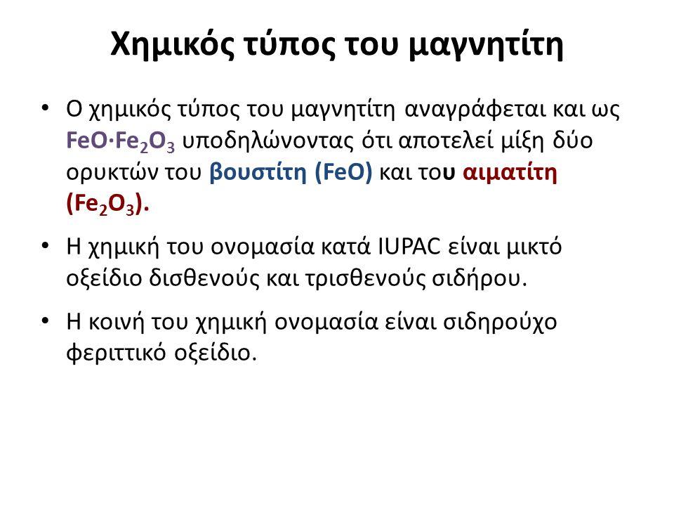 Χημικός τύπος του μαγνητίτη Ο χημικός τύπος του μαγνητίτη αναγράφεται και ως FeO·Fe 2 O 3 υποδηλώνοντας ότι αποτελεί μίξη δύο ορυκτών του βουστίτη (Fe