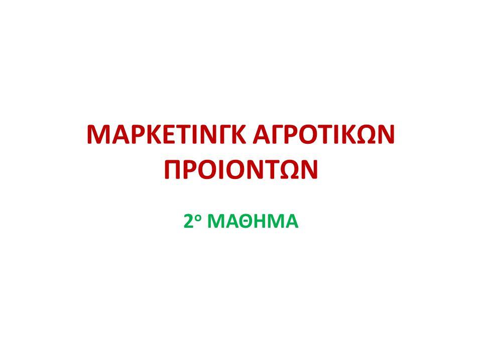 ΜΑΡΚΕΤΙΝΓΚ ΑΓΡΟΤΙΚΩΝ ΠΡΟΙΟΝΤΩΝ 2 ο ΜΑΘΗΜΑ