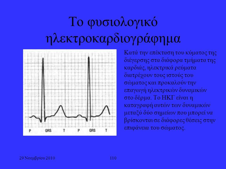 Το φυσιολογικό ηλεκτροκαρδιογράφημα Κατά την επέκταση του κύματος της διέγερσης στα διάφορα τμήματα της καρδιάς, ηλεκτρικά ρεύματα διατρέχουν τους ιστ