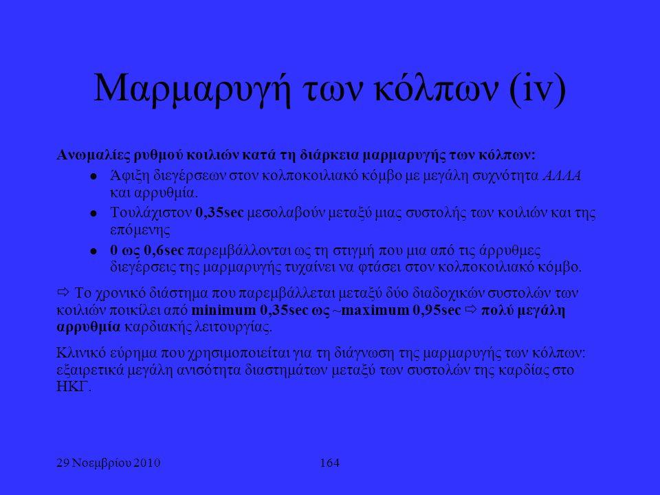 164 Μαρμαρυγή των κόλπων (iv) Ανωμαλίες ρυθμού κοιλιών κατά τη διάρκεια μαρμαρυγής των κόλπων: l Άφιξη διεγέρσεων στον κολποκοιλιακό κόμβο με μεγάλη σ