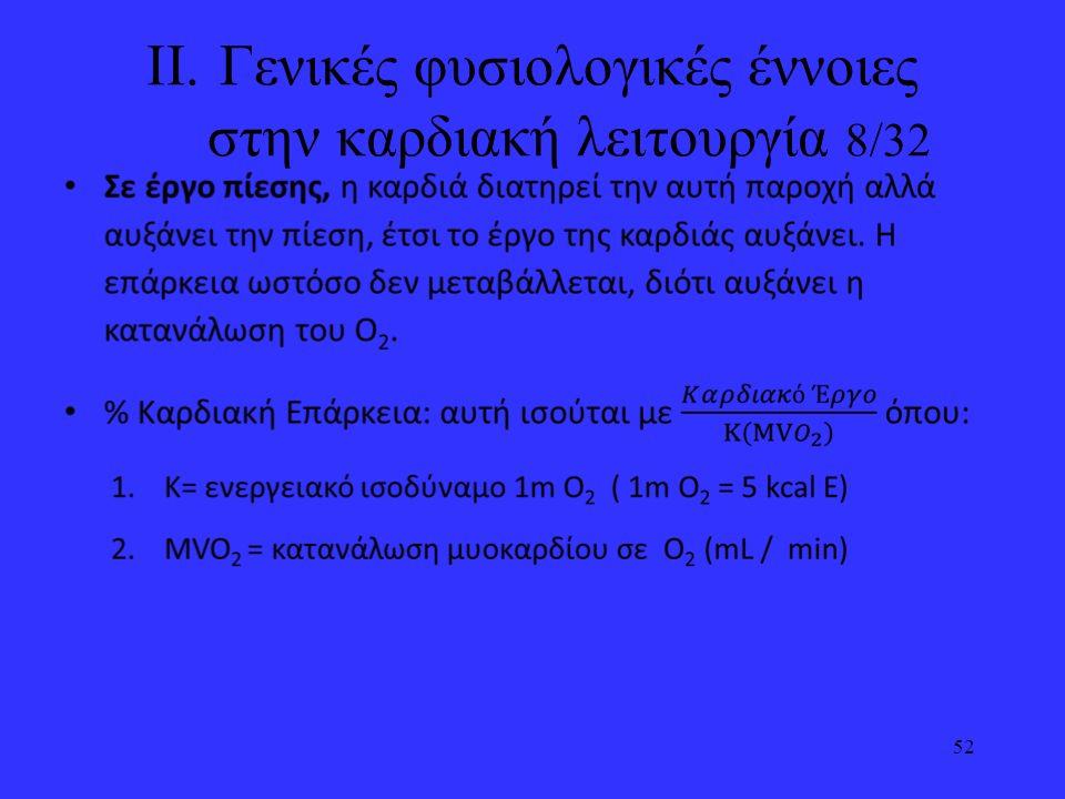 II.Γενικές φυσιολογικές έννοιες στην καρδιακή λειτουργία 8/32 52