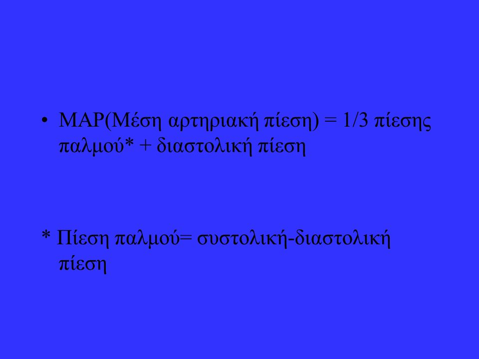 MAP(Μέση αρτηριακή πίεση) = 1/3 πίεσης παλμού* + διαστολική πίεση * Πίεση παλμού= συστολική-διαστολική πίεση