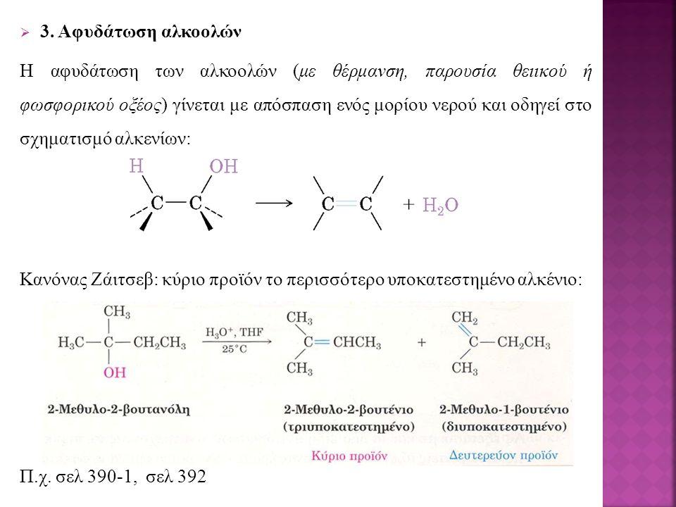  3. Αφυδάτωση αλκοολών Η αφυδάτωση των αλκοολών (με θέρμανση, παρουσία θειικού ή φωσφορικού οξέος) γίνεται με απόσπαση ενός μορίου νερού και οδηγεί σ