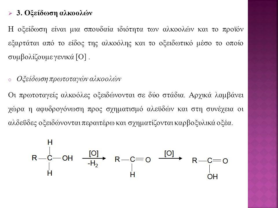  3. Οξείδωση αλκοολών Η οξείδωση είναι μια σπουδαία ιδιότητα των αλκοολών και το προϊόν εξαρτάται από το είδος της αλκοόλης και το οξειδωτικό μέσο το