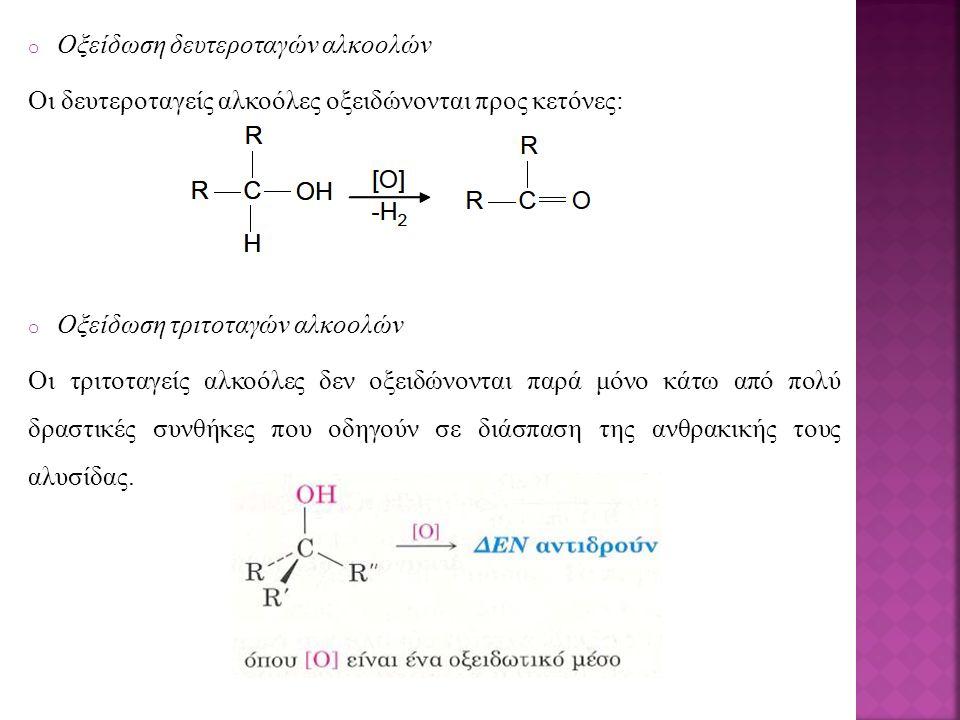 o Οξείδωση δευτεροταγών αλκοολών Οι δευτεροταγείς αλκοόλες οξειδώνονται προς κετόνες: o Οξείδωση τριτοταγών αλκοολών Οι τριτοταγείς αλκοόλες δεν οξειδώνονται παρά μόνο κάτω από πολύ δραστικές συνθήκες που οδηγούν σε διάσπαση της ανθρακικής τους αλυσίδας.