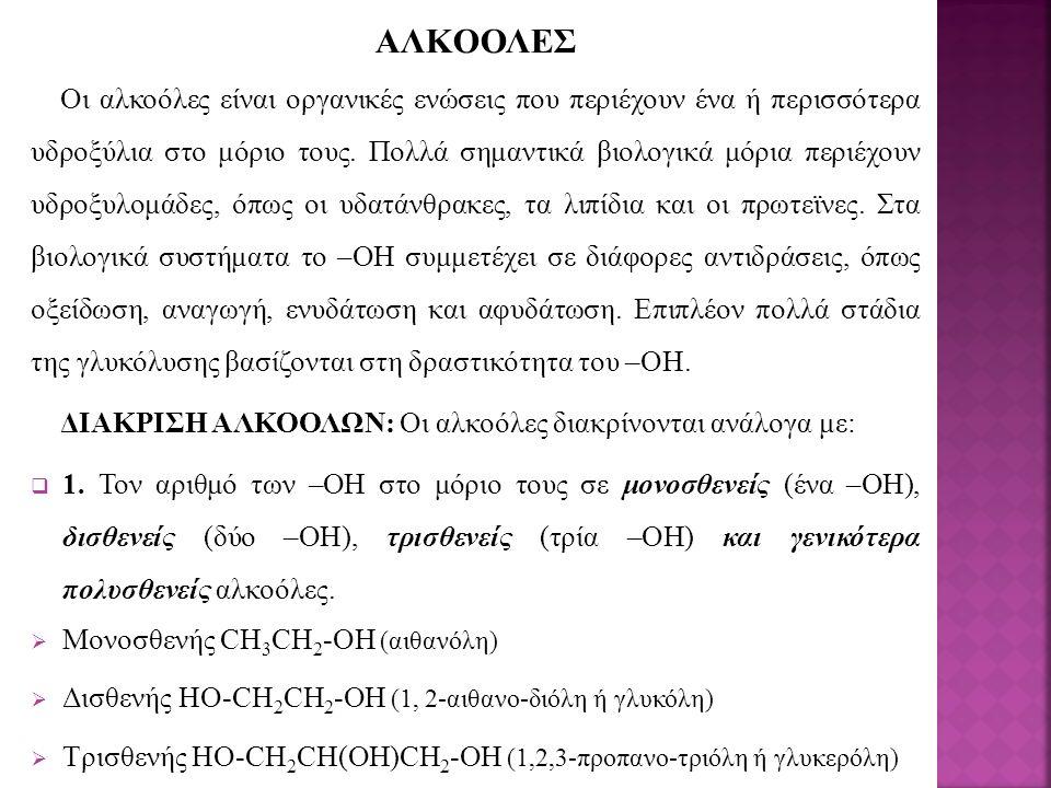 ΑΛΚΟΟΛΕΣ Οι αλκοόλες είναι οργανικές ενώσεις που περιέχουν ένα ή περισσότερα υδροξύλια στο μόριο τους.