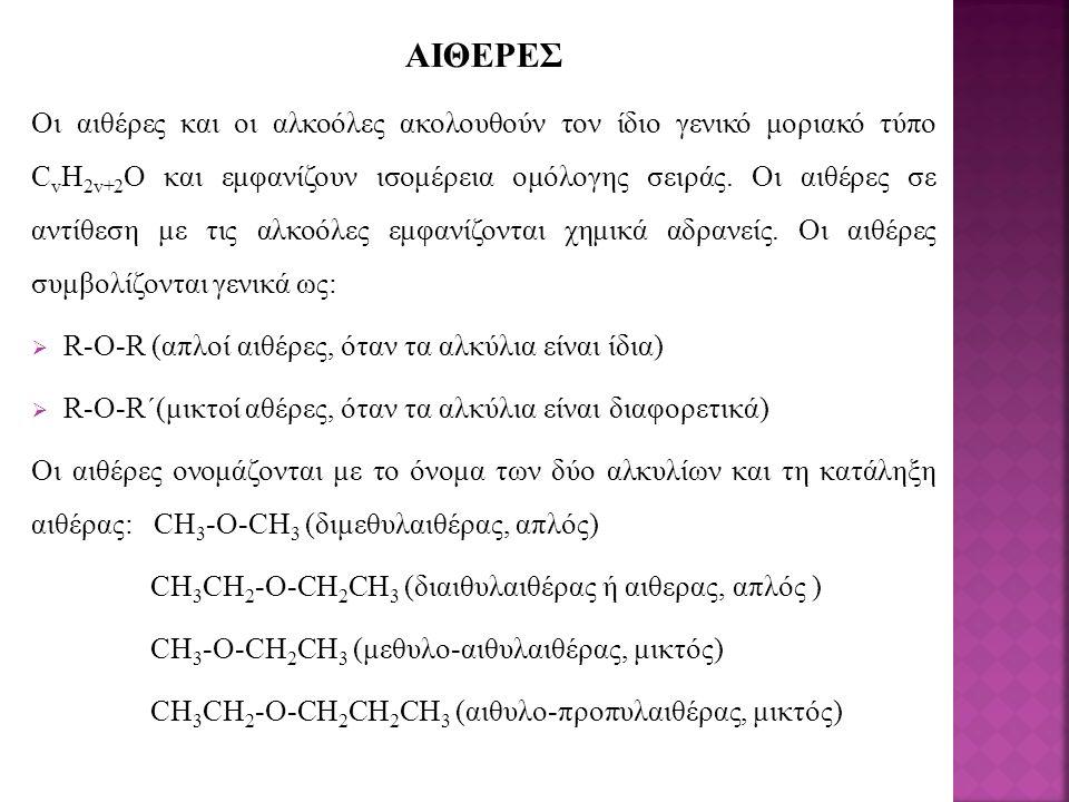 ΑΙΘΕΡΕΣ Οι αιθέρες και οι αλκοόλες ακολουθούν τον ίδιο γενικό μοριακό τύπο C v H 2v+2 O και εμφανίζουν ισομέρεια ομόλογης σειράς.
