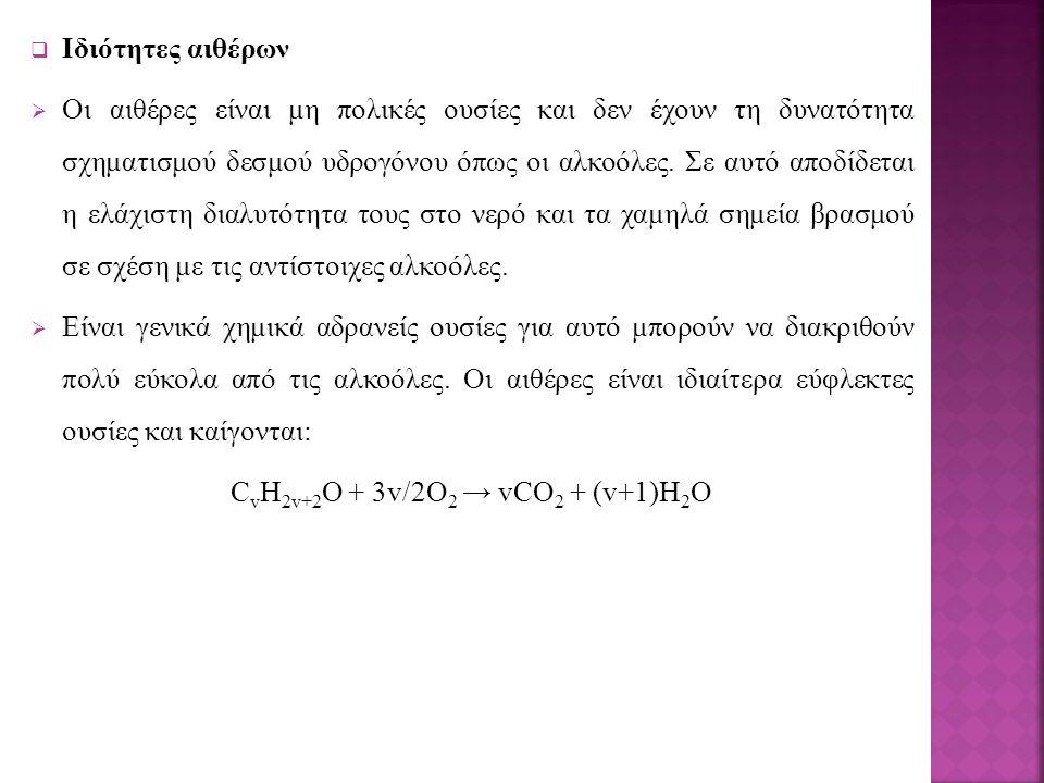  Ιδιότητες αιθέρων  Οι αιθέρες είναι μη πολικές ουσίες και δεν έχουν τη δυνατότητα σχηματισμού δεσμού υδρογόνου όπως οι αλκοόλες.