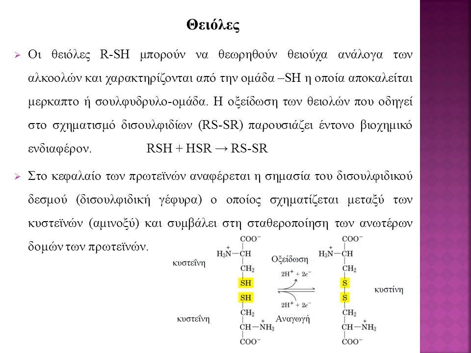 Θειόλες  Οι θειόλες R-SH μπορούν να θεωρηθούν θειούχα ανάλογα των αλκοολών και χαρακτηρίζονται από την ομάδα –SH η οποία αποκαλείται μερκαπτο ή σουλφυδρυλο-ομάδα.