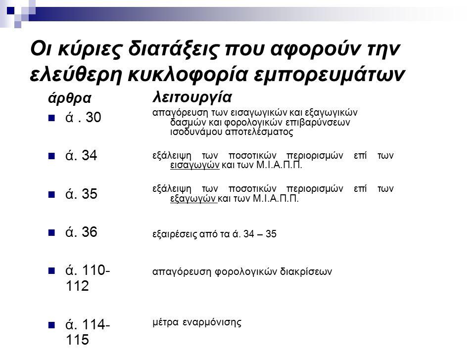 Οι κύριες διατάξεις που αφορούν την ελεύθερη κυκλοφορία εμπορευμάτων άρθρα ά.