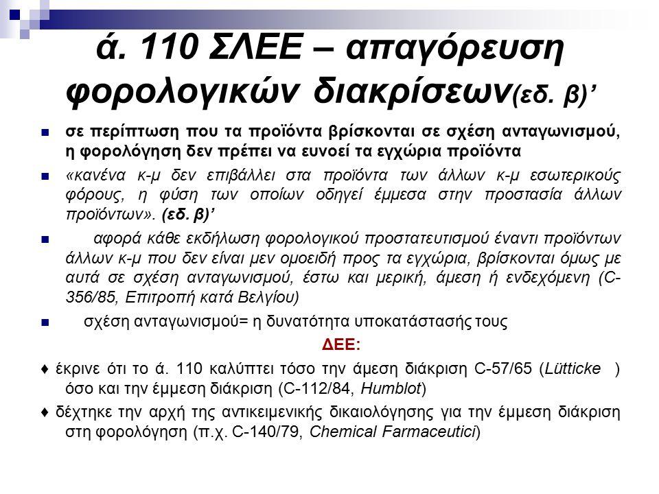 ά. 110 ΣΛΕΕ – απαγόρευση φορολογικών διακρίσεων (εδ.