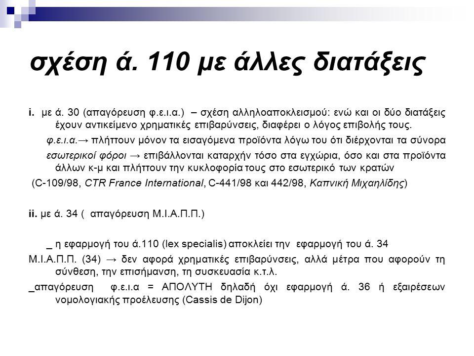 σχέση ά. 110 με άλλες διατάξεις i. με ά.
