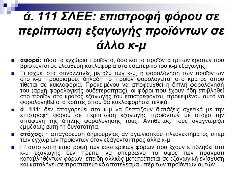 ά. 111 ΣΛΕΕ: επιστροφή φόρου σε περίπτωση εξαγωγής προϊόντων σε άλλο κ-μ αφορά: τόσο τα εγχώρια προϊόντα, όσο και τα προϊόντα τρίτων κρατών που βρίσκο