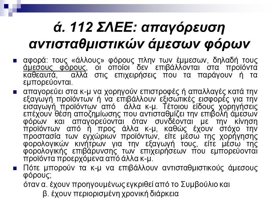 ά. 112 ΣΛΕΕ: απαγόρευση αντισταθμιστικών άμεσων φόρων αφορά: τους «άλλους» φόρους πλην των έμμεσων, δηλαδή τους άμεσους φόρους, οι οποίοι δεν επιβάλλο