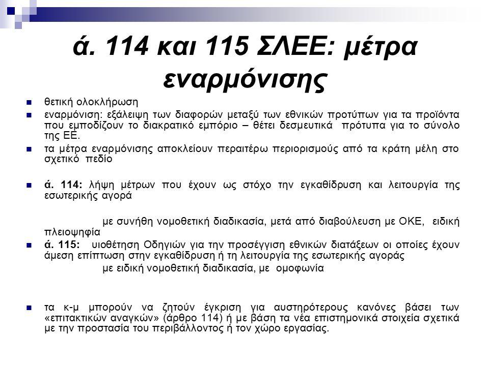 ά. 114 και 115 ΣΛΕΕ: μέτρα εναρμόνισης θετική ολοκλήρωση εναρμόνιση: εξάλειψη των διαφορών μεταξύ των εθνικών προτύπων για τα προϊόντα που εμποδίζουν