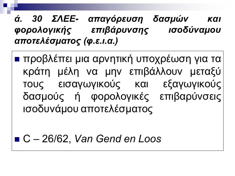 ά. 30 ΣΛΕΕ- απαγόρευση δασμών και φορολογικής επιβάρυνσης ισοδύναμου αποτελέσματος (φ.ε.ι.α.) προβλέπει μια αρνητική υποχρέωση για τα κράτη μέλη να μη
