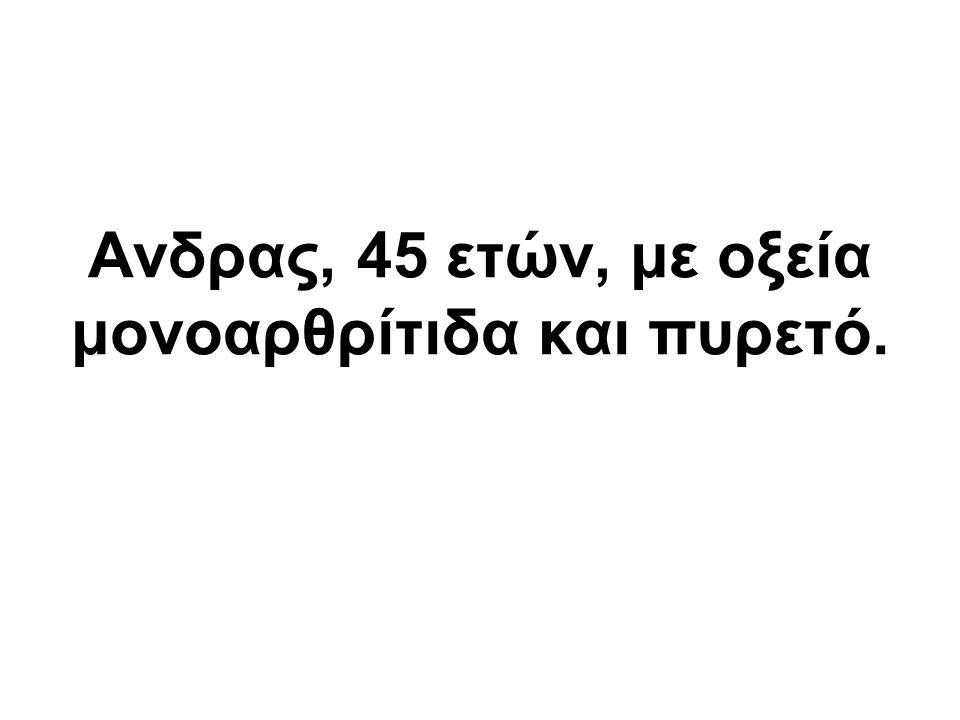 ΚΛΑΣΙΚΗ ΟΞΕΙΑ ΟΥΡΙΚΗ ΑΡΘΡΙΤΙΔΑ («ΠΟΔΑΓΡΑ»)