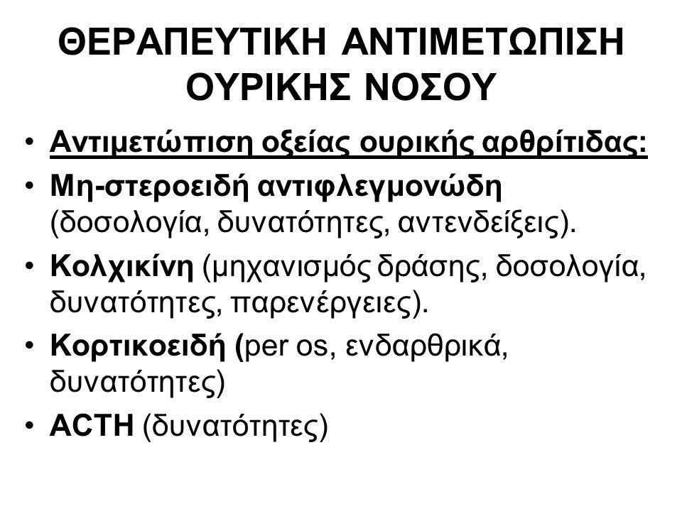 ΘΕΡΑΠΕΥΤΙΚΗ ΑΝΤΙΜΕΤΩΠΙΣΗ ΟΥΡΙΚΗΣ ΝΟΣΟΥ Αντιμετώπιση οξείας ουρικής αρθρίτιδας: Μη-στεροειδή αντιφλεγμονώδη (δοσολογία, δυνατότητες, αντενδείξεις).