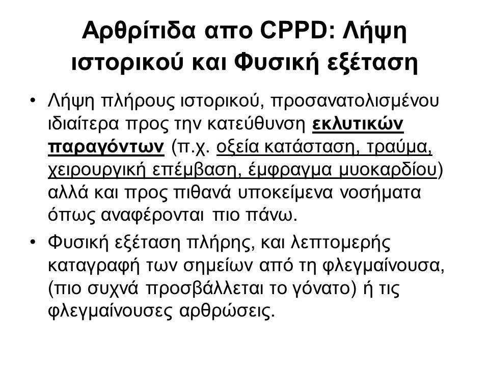 Αρθρίτιδα απο CPPD: Λήψη ιστορικού και Φυσική εξέταση Λήψη πλήρους ιστορικού, προσανατολισμένου ιδιαίτερα προς την κατεύθυνση εκλυτικών παραγόντων (π.χ.