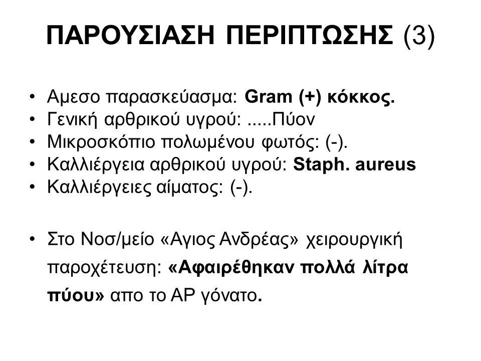 ΠΑΡΟΥΣΙΑΣΗ ΠΕΡΙΠΤΩΣΗΣ (3) Αμεσο παρασκεύασμα: Gram (+) κόκκος.