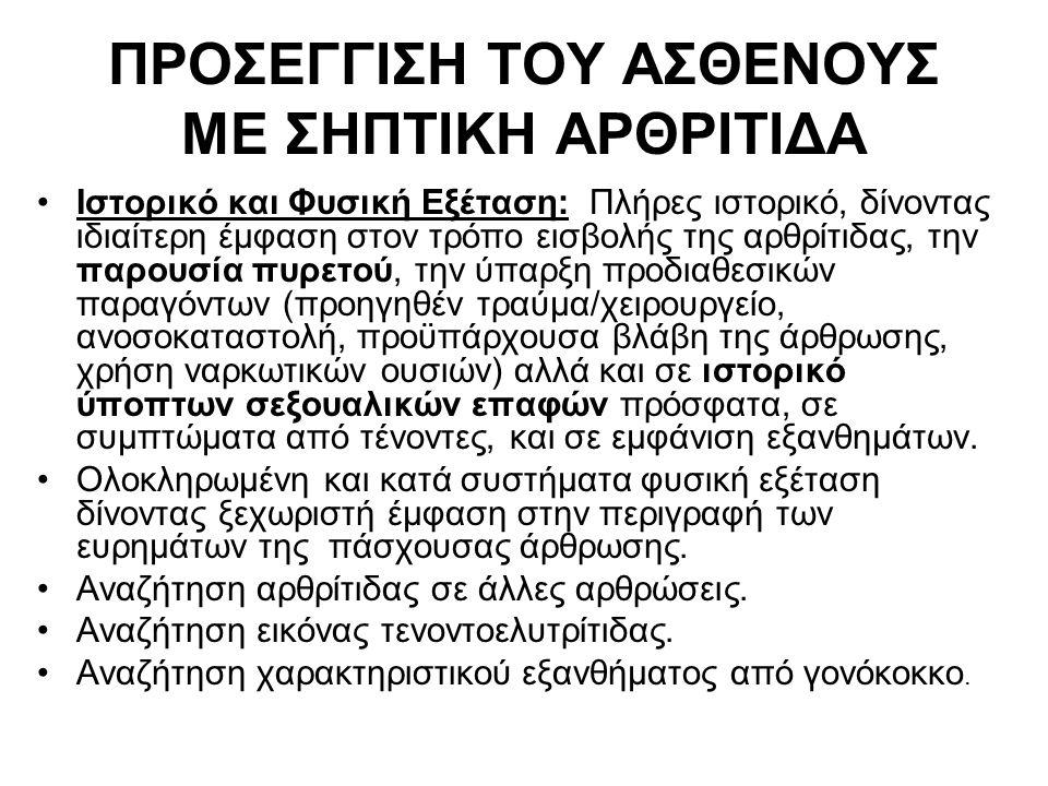 TURNOVER ΤΟΥ ΟΥΡΙΚΟΥ ΟΞΕΟΣ