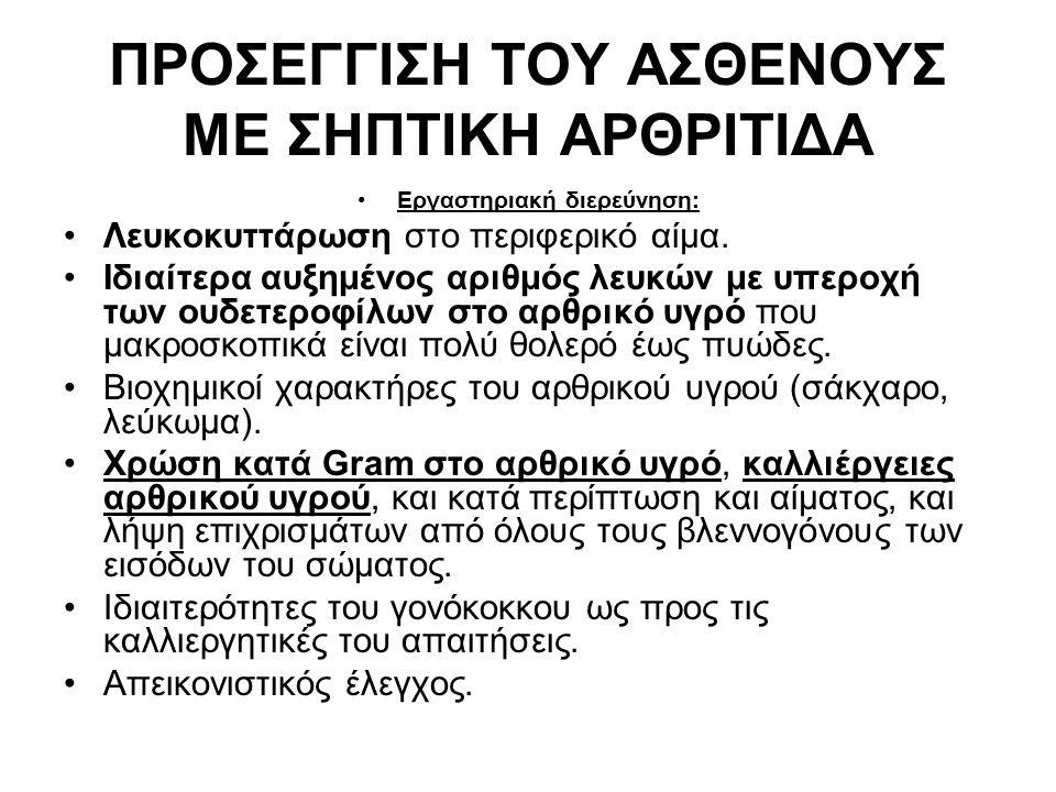 ΦΥΜΑΤΙΩΔΗΣ ΑΡΘΡΙΤΙΔΑ