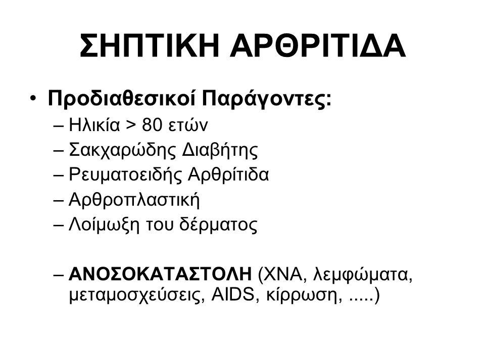 ΣΗΠΤΙΚΗ ΑΡΘΡΙΤΙΔΑ Προδιαθεσικοί Παράγοντες: –Ηλικία > 80 ετών –Σακχαρώδης Διαβήτης –Ρευματοειδής Αρθρίτιδα –Αρθροπλαστική –Λοίμωξη του δέρματος –ΑΝΟΣΟΚΑΤΑΣΤΟΛΗ (ΧΝΑ, λεμφώματα, μεταμοσχεύσεις, AIDS, κίρρωση,.....)