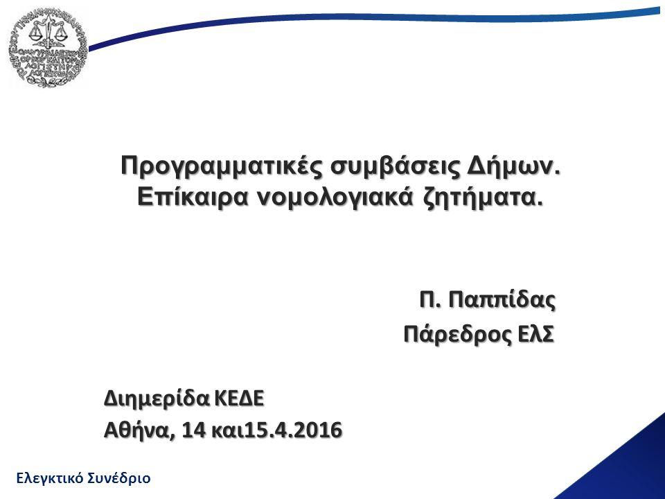 Ελεγκτικό Συνέδριο Προγραμματικές συμβάσεις Δήμων Προγραμματικές συμβάσεις Δήμων.