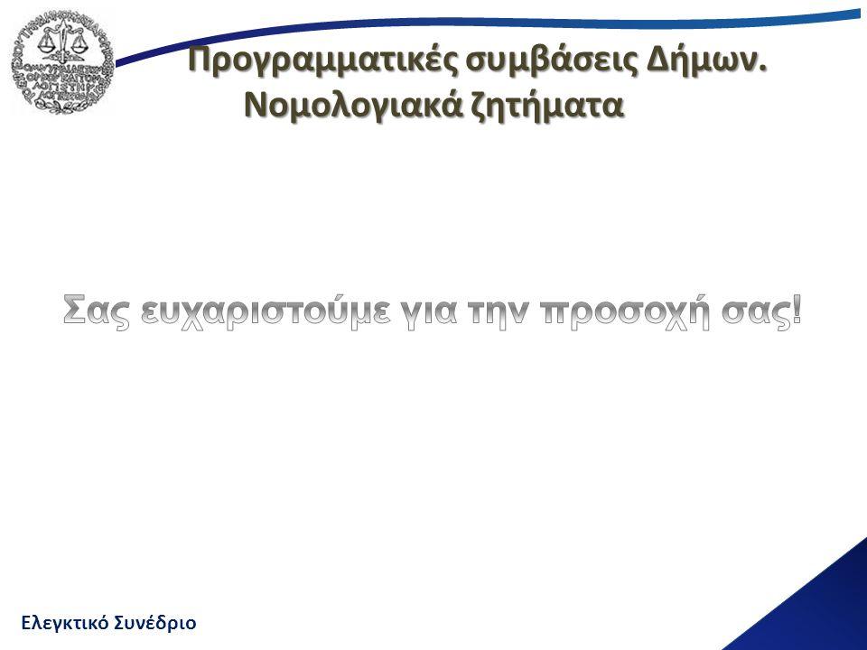 Ελεγκτικό Συνέδριο Προγραμματικές συμβάσεις Δήμων. Νομολογιακά ζητήματα