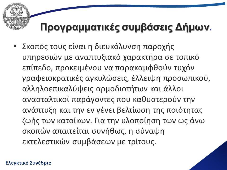Ελεγκτικό Συνέδριο Προγραμματικές συμβάσεις Δήμων.