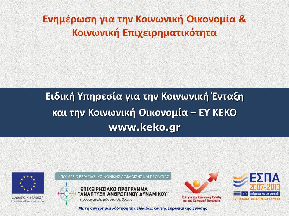 Ειδική Υπηρεσία για την Κοινωνική Ένταξη και την Κοινωνική Οικονομία – ΕΥ ΚΕΚΟ www.keko.gr Ενημέρωση για την Κοινωνική Οικονομία & Κοινωνική Επιχειρημ