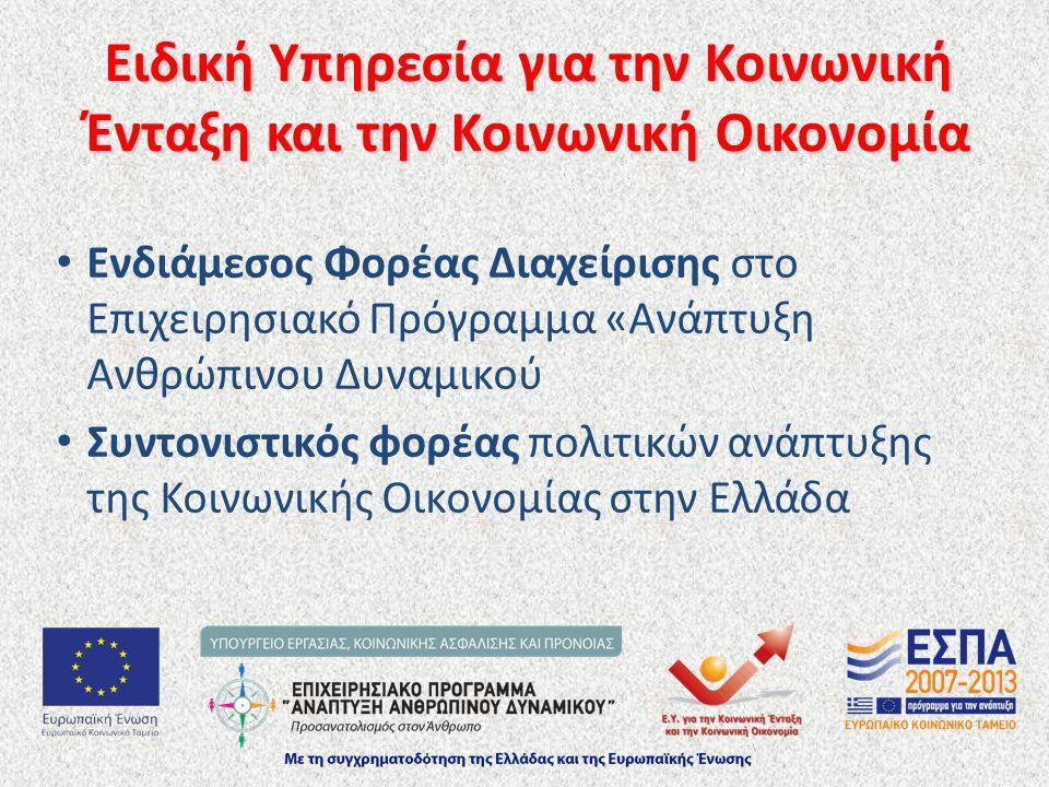 Επιχορηγήσεις - Χρηματοδότηση Επιχορήγηση ανάλογη των μελών – εργαζομένων σε μία Κοιν.Σ.Επ Ύψος επιχορήγησης 25.000 € - 100.000 €