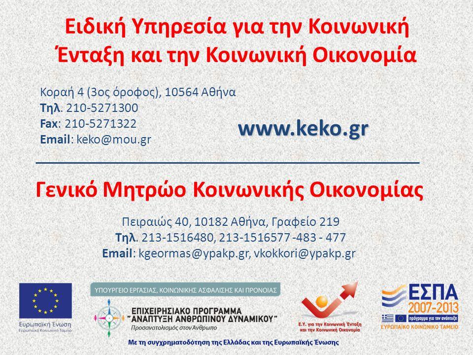 Γενικό Μητρώο Κοινωνικής Οικονομίας Ειδική Υπηρεσία για την Κοινωνική Ένταξη και την Κοινωνική Οικονομία Κοραή 4 (3ος όροφος), 10564 Αθήνα Τηλ. 210-52