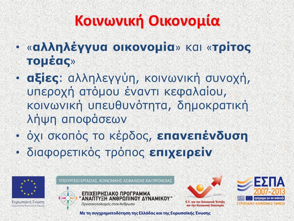 « αλληλέγγυα οικονομία » και « τρίτος τομέας » αξίες: αλληλεγγύη, κοινωνική συνοχή, υπεροχή ατόμου έναντι κεφαλαίου, κοινωνική υπευθυνότητα, δημοκρατι