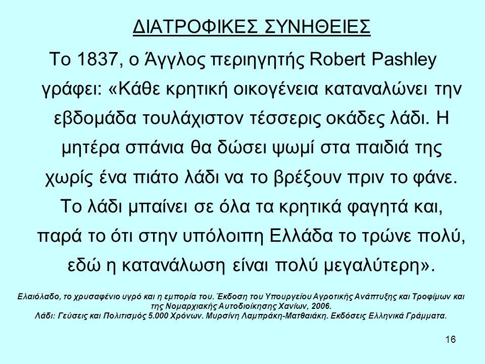 16 ΔΙΑΤΡΟΦΙΚΕΣ ΣΥΝΗΘΕΙΕΣ Το 1837, ο Άγγλος περιηγητής Robert Pashley γράφει: «Κάθε κρητική οικογένεια καταναλώνει την εβδομάδα τουλάχιστον τέσσερις οκ