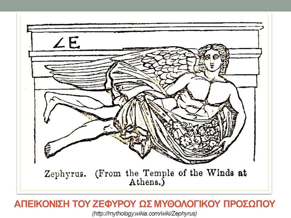 ΑΠΕΙΚΟΝΙΣΗ ΤΟΥ ΖΕΦΥΡΟΥ ΩΣ ΜΥΘΟΛΟΓΙΚΟΥ ΠΡΟΣΩΠΟΥ (http://mythology.wikia.com/wiki/Zephyrus)