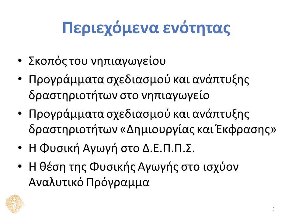 Σημειώματα 24