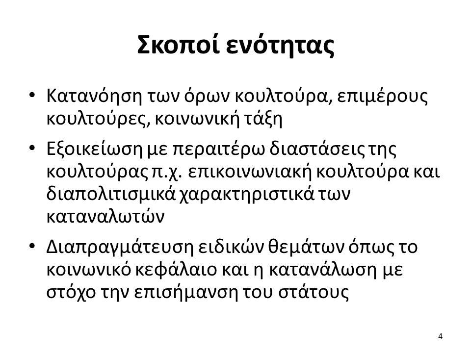 25 Διαστρωμάτωση Κριτήρια (κατά το Weber) – Τάξη : οικονομική κατάσταση – Θέση: κύρος, γόητρο, αναγνώριση (ποιητές, άγιοι και ήρωες) – Εξουσία: ικανότητα να επιτυγχάνεις αυτό που θέλεις ανεξαρτήτως της αντίστασης από άλλους (αστυνόμος, υπουργός) Αποτέλεσμα – Ανώτερη (ελίτ, αριστοκρατία, ολιγαρχία & nouveau riche) – Μεσαία – Κατώτερη (εργατική) τάξη Κοινωνική Τάξη Θεωρητικές Προσεγγίσεις (2 από 2)